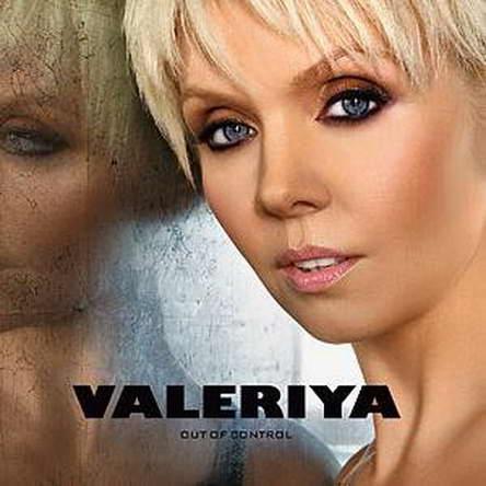 Валерия песни скачать онлайн